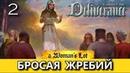 Kingdom Come Deliverance. A WOMANS LOT Женская доля. Йоханка - DLC. Прохождение. Часть 2.