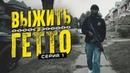 Выжить в гетто Серия 1 Борьба