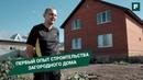 Как решиться на строительство дома, не имея опыта FORUMHOUSE