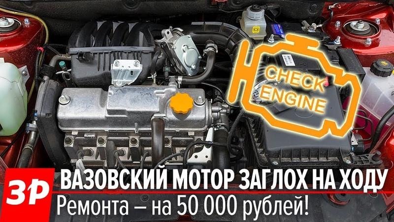 Втыковый мотор ВАЗ заглох на трассе Оборвало ремень ГРМ и загнуло клапаны Разборка двигателя