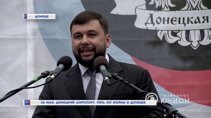 26 мая 2014 год. Донецкий аэропорт. Пять лет войны в Донецке. 27.05.2019