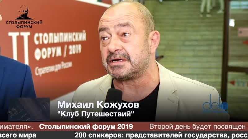 Михаил Кожухов, Клуб Путешествий, СтолыпинскийФорум
