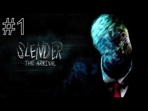 ЖУТКИЙ ЛЕС ⊙ ⊙ Slender The Arrival 1