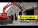 Демонтаж зданий ООО «Посуда центр»