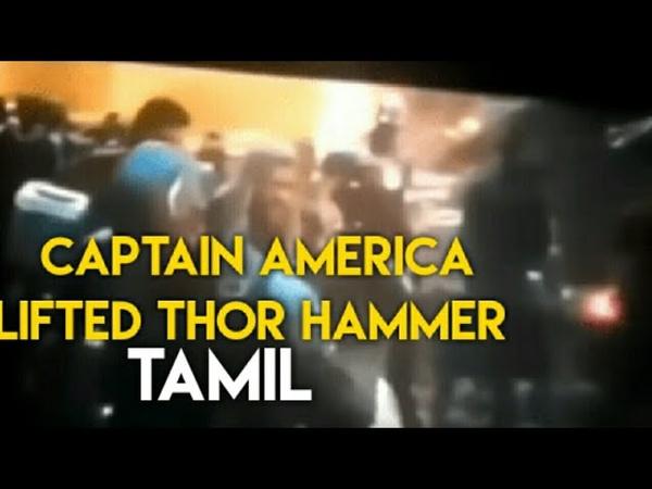 Avengers Endgame leaked Captain America Lifted Thor Hammer scene