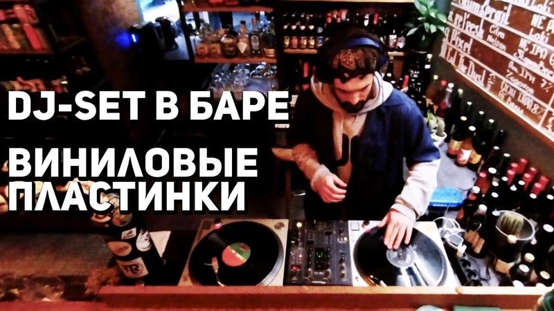 Dj Set в Баре Top Hops Виниловые пластинки Жизнь диджея ВЛОГ 2