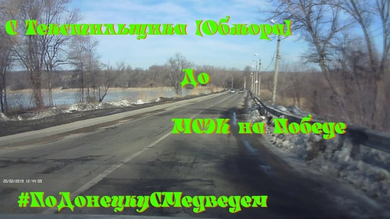 Поездка с Текстильщика (Обжора) до МСЭК на Победе (20.02.2019)