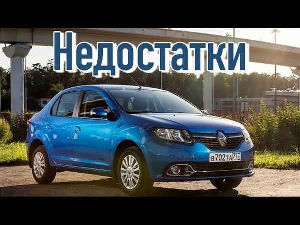 Renault Logan проблемы | Слабые стороны Рено Логан с пробегом