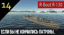 R-boot R-130 - Если бы не кончились патроны... - War Thunder - 14