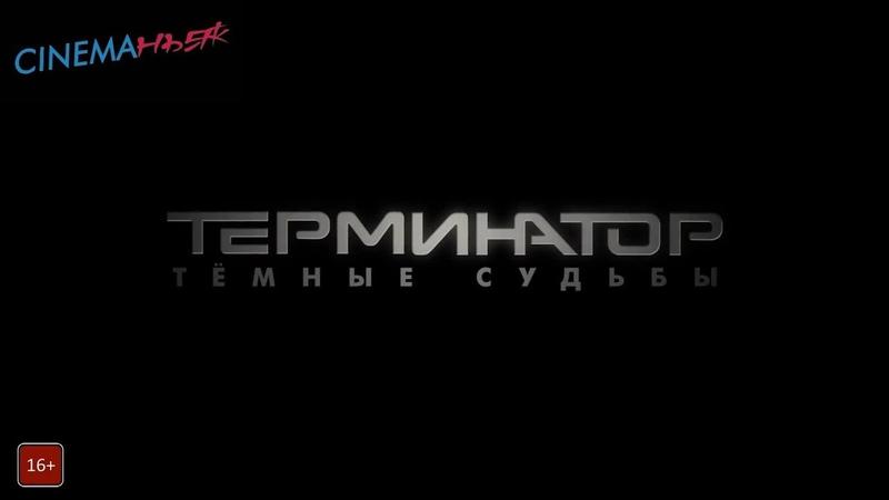 Терминатор: Тёмные судьбы / Terminator: Dark Fate - трейлер №1 (дубляж)