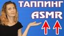 4K АСМР БЫСТРЫЙ ТАППИНГ 🛌 мурашки для сна, быстрые постукивания с ушка на ушко 😴 asmr fast tapping