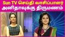 First on : SunTV Anchor AnithaSampath Marriage on August 25,2019   vijay   surya   kollywood  