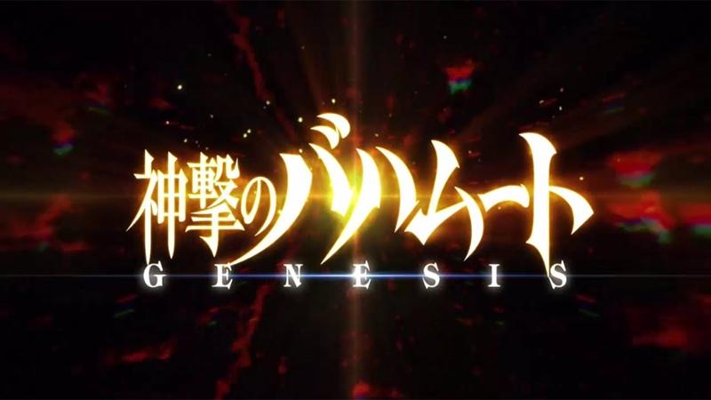 期間限定 アニメ「神撃のバハムート GENESIS」オープニング映像<主題歌SiM「EXiSTENCE」>
