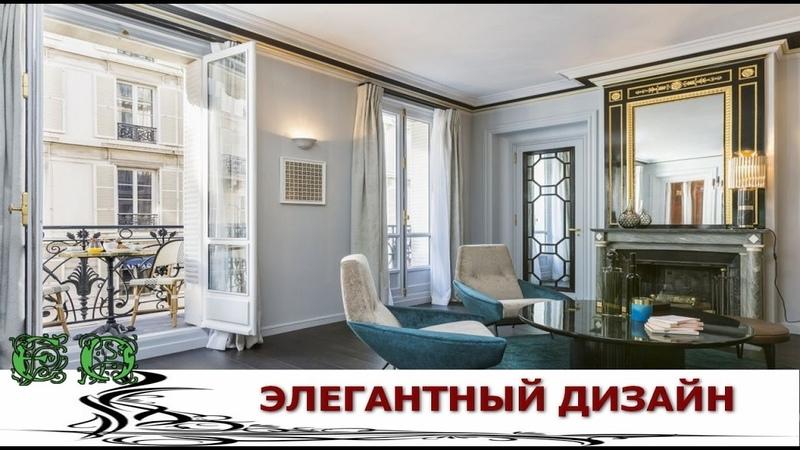 Элегантный дизайн интерьера. Роскошные апартаменты в Париже
