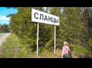 Путешествие в Сланцы. Видео Сергея Миронова