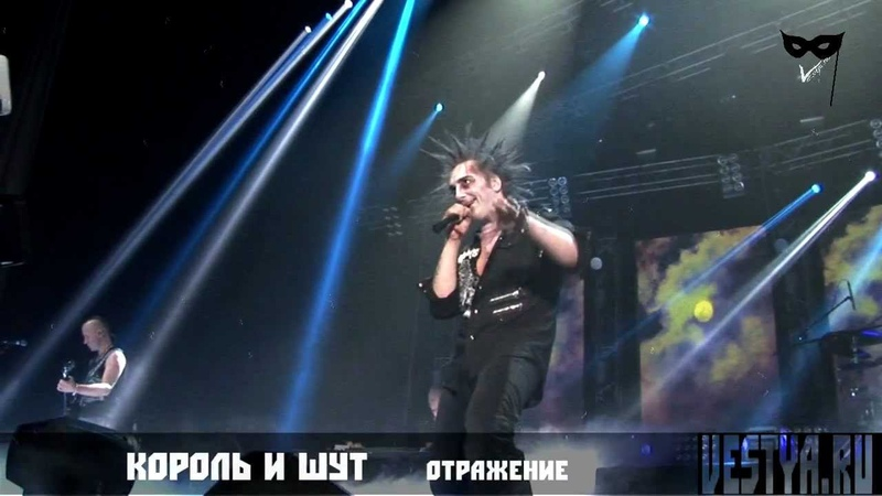 Король и Шут - Отражение (28.04.12, Лужники)