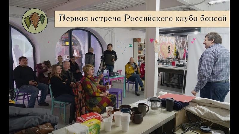 Первая встреча Российского Клуба Бонсай Презентация клуба