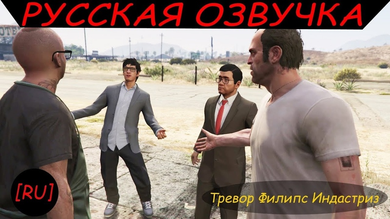 [RU] GTA 5 - Тревор Филипс Индастриз (Русская озвучка)
