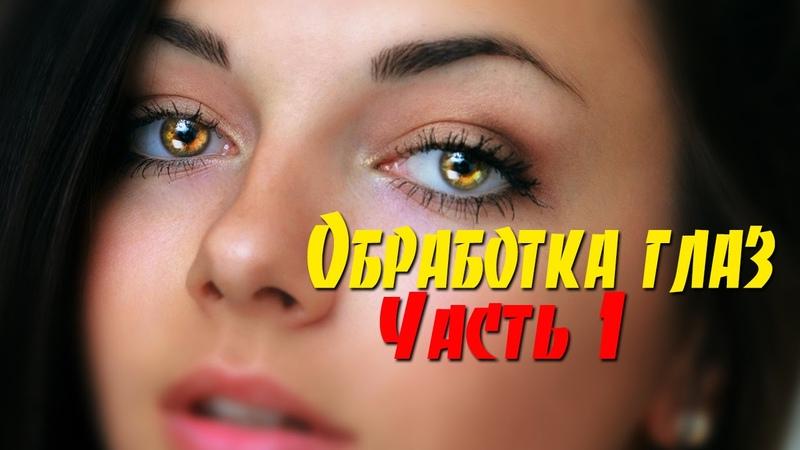 Часть 1 Обработка глаз в Фотошоп. Фантастически красивые глаза в Фотошопе