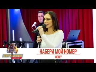 Премьера! MOLLY (Ольга Серябкина) - Набери мой номер (2019)