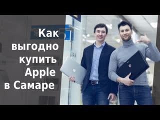 Как выгодно купить Apple в Самаре