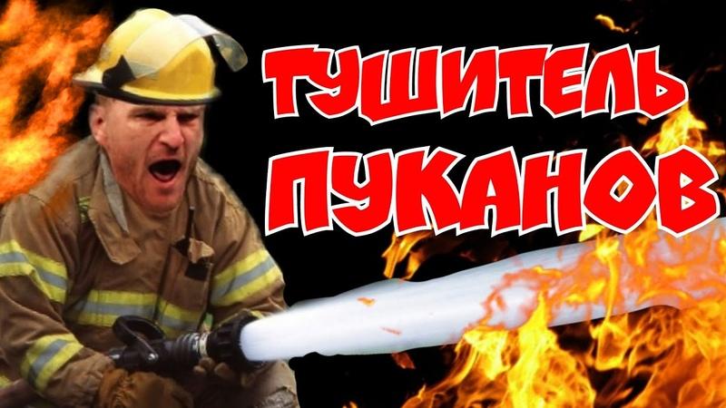 Стипе Миочич Тушитель Пуканов