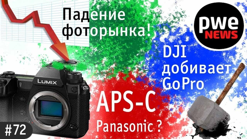 PWE News 72   APS-C Panasonic DJI добивает GoPro, падение фоторынка, DJI Phantom 5