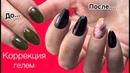 Коррекция НАРОЩЕННЫХ ногтей с минимальным опилом