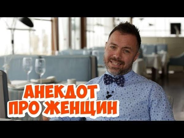 Свежие анекдоты из Одессы! Смешной анекдот про женщин! 29.04.2018