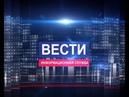 ГТРК ЛНР. Вести-экспресс. 5.30. 27 мая 2019