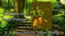 Е. М. Нитьянанда Чаран прабху. Шримад-бхагаватам 9.10.51. Рама Навами. 05.04.2017