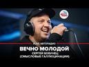 🅰️ Сергей Бобунец / Смысловые Галлюцинации - Вечно Молодой (LIVE @ Авторадио)