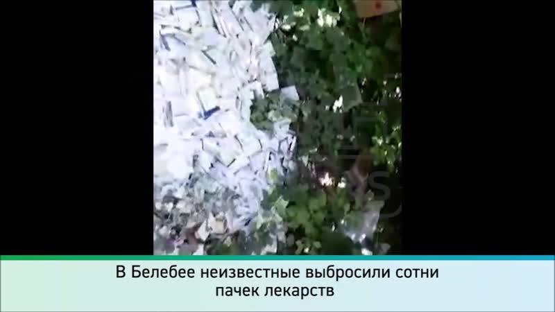 В Белебее на улице Интернациональной в овраге нашли сотни пачек брошенных лекарств
