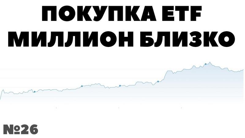 Миллион с нуля №26: Покупка ETF. Доходность портфеля. Сколько осталось копить до миллиона рублей?
