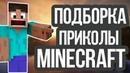 ПОДБОРКА САМЫХ СМЕШНЫХ ПРИКОЛОВ В MINECRAFT 2019! ПРИКОЛЫ МАЙНКРАФТ Машинима