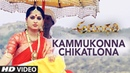 Kammukonna Chikatlona Full Video Song Arundhati Anushka Shetty Sonu Sood Telugu Songs