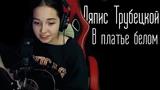 Ляпис Трубецкой - В платье белом (Юля Кошкина cover)