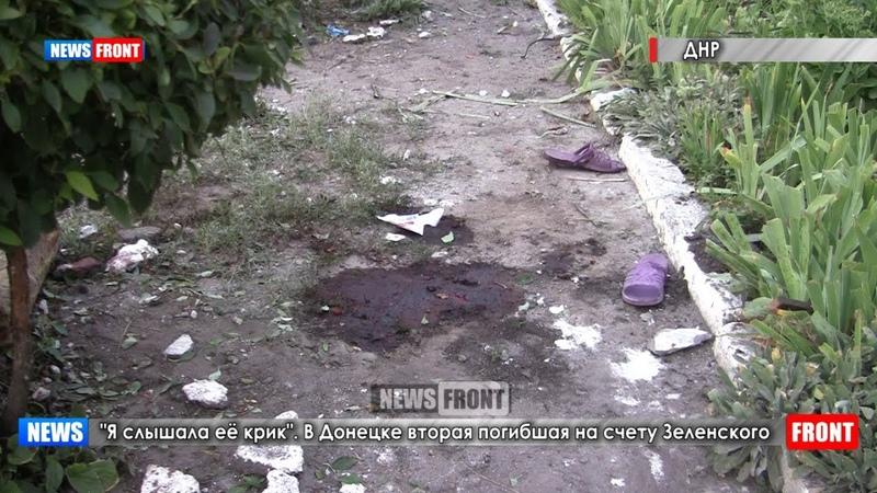 Я слышала её крик. В Донецке вторая погибшая на счету Зеленского. Опубликовано 18 июл. 2019 г.