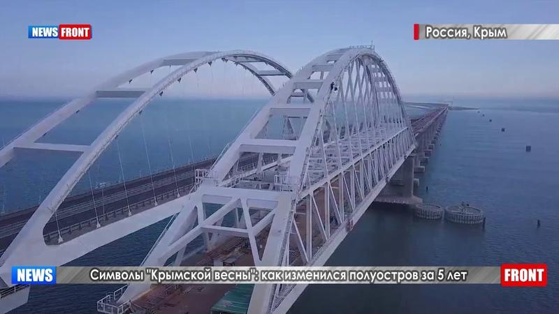 Символы Крымской весны: как изменился полуостров за пять лет
