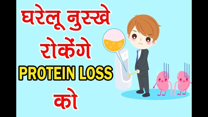 How to stop protein loss – Proteinuria – Home Remedies For Protein Leakage