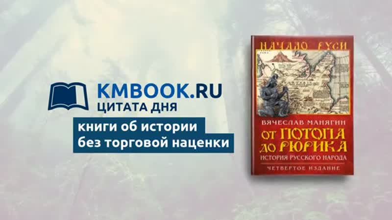 Вячеслав Манягин История русского народа от Потопа до Рюрика