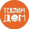 «Тёплый дом» благотворительный фонд