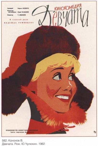 Афиши советского кино