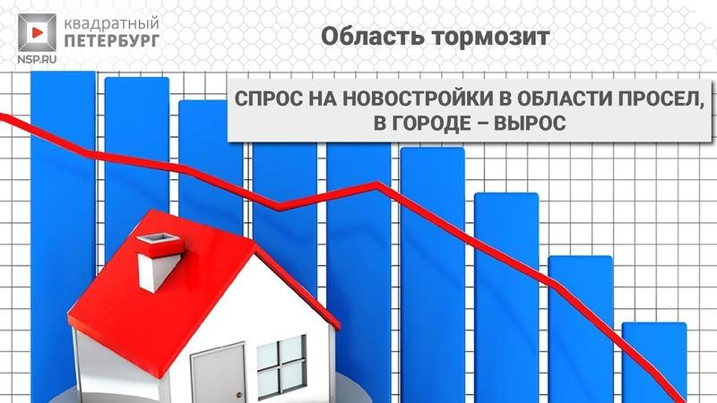 Область тормозит Квадратный Петербург Выпуск № 21