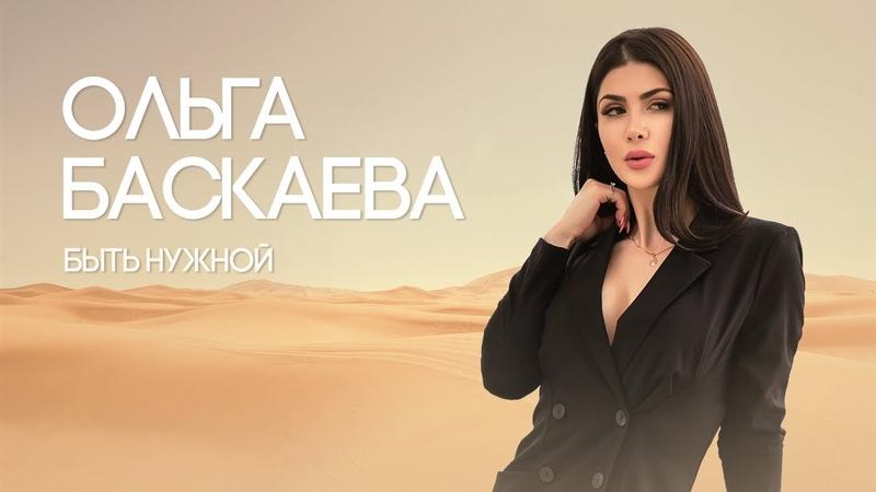 Ольга Баскаева - Быть нужной | Премьера клипа 2018
