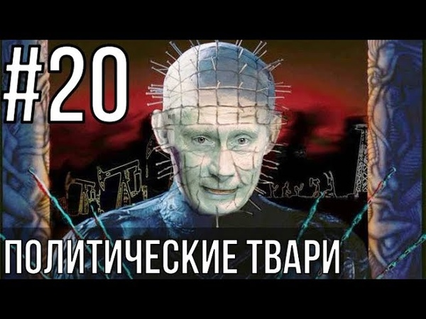 ПОЛИТИЧЕСКИЕ ТВАРИ №20