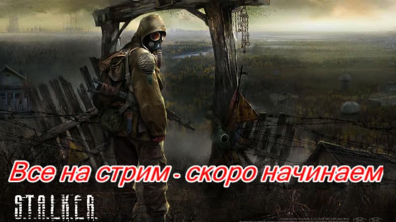 S.T.A.L.K.E.R. Тень Чернобыля {РС} (Часть 2) [Darkman]