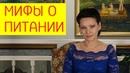 Мифы о правильном питании которые мешают похудеть Галина Гроссманн