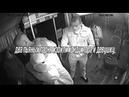В Бийске два пьяных парня за сделанное им замечание избили кондуктора и девушку, которая вступилась