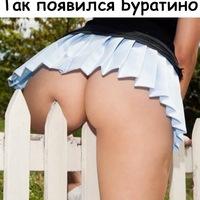 Анкета Иван Балалайка
